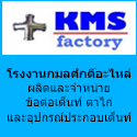 KMS FACTORY